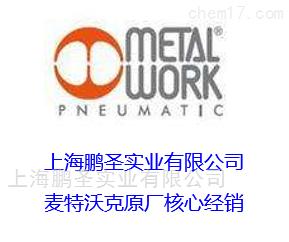 麦特沃克MetalWork上海分公司办事处代理商