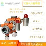 专业生产乙炔气体报警器