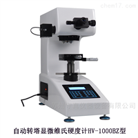 HV-1000BZ型自动转塔显微维氏硬度计