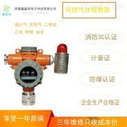 生产氨气可燃气体报警器公司