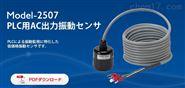 日本昭和测器SHOWAPLC的交流输出振动传感器