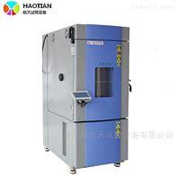 SMD-408PF移動充電樁溫濕度交變測試儀