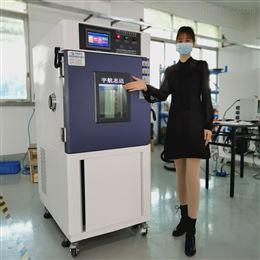 汽車零部件檢測高低溫濕熱交變試驗箱廠家
