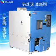 SMD-225PF充電樁高低溫交變試驗機