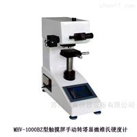 MHV-1000B型触摸屏手动转塔显微维氏硬度计