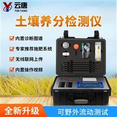 YT-TR03高智能土壤养分快速检测仪厂家