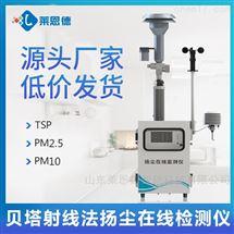 LD-JYC01β射线扬尘在线监测系统