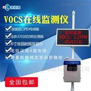 VOCS在线监测设备原理