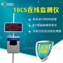 LD-VOCs-01VOC在线检测仪器价格
