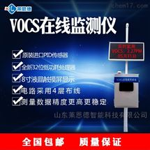 LD-VOCs-01vocs挥发性有机物在线监测系统