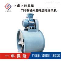 BT35-11-4.5上虞防爆防塵防軸流風機