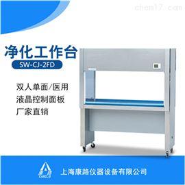 SW-CJ-2FD双人单面净化工作台|医用净化工作台