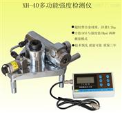 JW-40石家庄多功能强度检测仪 建筑仪器