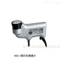 934-1型便携式(国产)巴氏硬度计