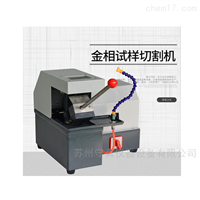 QG-1金相试样切割机