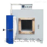 XB5-2.5-1200曲线升温热处理炉