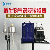LD-QC2微生物气溶胶采样器价格
