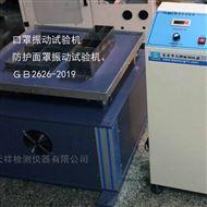 TX-6215-2呼吸kou罩振动试验机