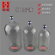 钳口顶空瓶 厌氧瓶 培养瓶 密封试剂瓶