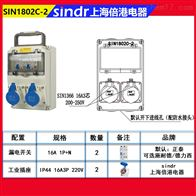 SIN1802C-2冷藏箱插座