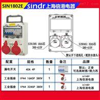 SIN1802E移动插座箱