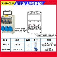SIN1802H工厂插座箱