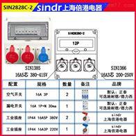 SIN2828C-2厨房插座箱
