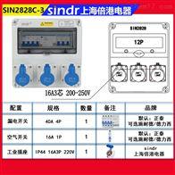 SIN2828C-3防化插座箱