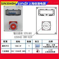 SIN3040H插座箱安装