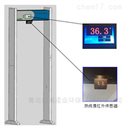 LB-103门框式红外体温检测仪 复工必备