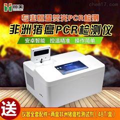 HM-PCR荧光定量PCR仪器
