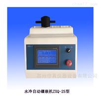 ZXQ-2S金相镶嵌机