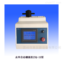 ZXQ-1S型触摸屏水冷自动镶嵌机