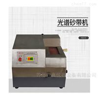 MY-1光谱砂带机、磨样机、制样机