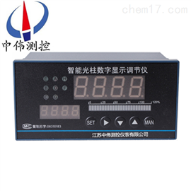 ZW-XMGA智能光柱显示调节仪