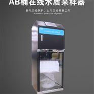 AB桶混合水质采样器