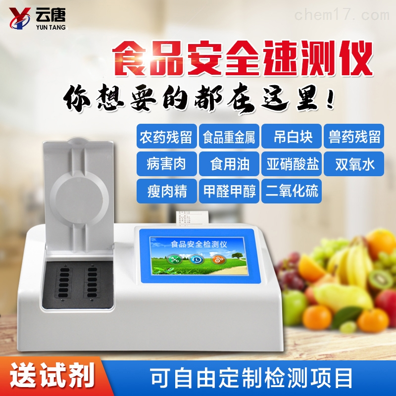 综合食品安全检测仪