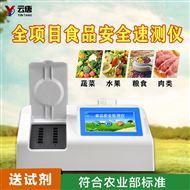 YT-SA08多功能食品安全快速分析仪
