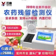 YT-NY24农药检测仪价格