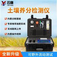 YT-TR05高精度农业土壤肥料养分检测仪