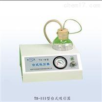 TX-III台式實驗吸引器真空泵 台吸液器 香蕉视频下载app最新版官方下载污
