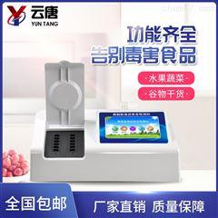 YT-SA05食品检测仪器设备公司