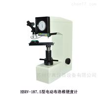 HBRV-187.5型电动布洛维硬度计