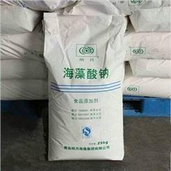 食品级明月海藻酸钠厂家供应