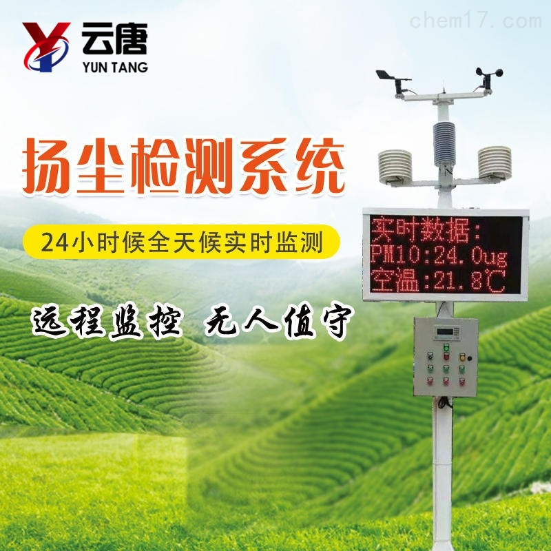 扬尘噪声污染在线监测系统混凝土搅拌站