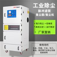 单机脉冲收尘器