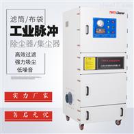 脉冲单机收尘器