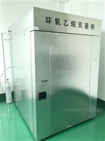 口罩环氧乙烷灭菌器设备厂家