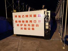 上海环氧乙烷灭菌设备