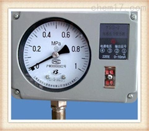YSG-2电感微压力变送器